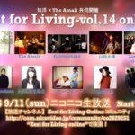 2016 9/11 Zest for Living -vol.14 Online 詳細 &動画公開