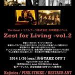2014 1/26 Zest for Living – vol.2