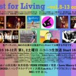 2015年 10月~12月 Zest for Living -vol.8-13 online 詳細