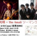 2014 2/23 山田光晴 × The Amali ツーマンライブ