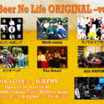 2016 11/19 No Beer No Life ORIGINAL –vol. 9 詳細&画像