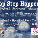 "2017/04.08 flamboyband ""Skyhopper"" release party 詳細"